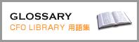 GLOSSARY CFOLIBRARY用語集