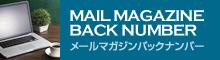 MAIL MAGAZINEBACK NUMBER メールマガジンバックナンバー