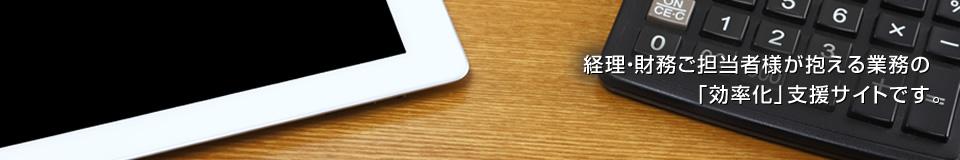 財務、会計に関わる方々に向けた情報ポータルサイト
