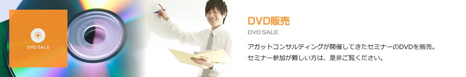 DVD販売 DVD SALE アガットコンサルティングが開催してきたセミナーのDVDを販売。セミナー参加が難しい方は、是非ご覧ください。