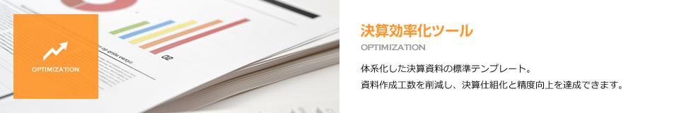 決算効率化ツール OPTIMIZATION 体系化した決算資料の標準テンプレート。資料作成工数を削減し、決算仕組化と精度向上を達成できます。