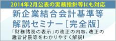 新企業結合会計基準等 解説セミナー【完全版】